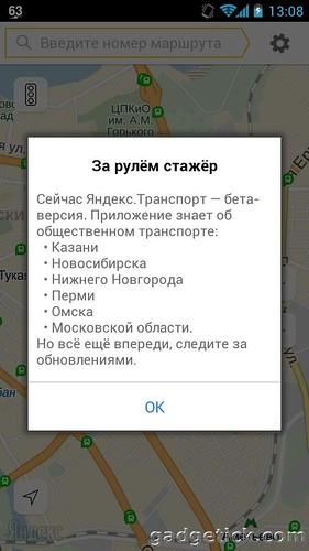 Яндекс.Транспорт Android