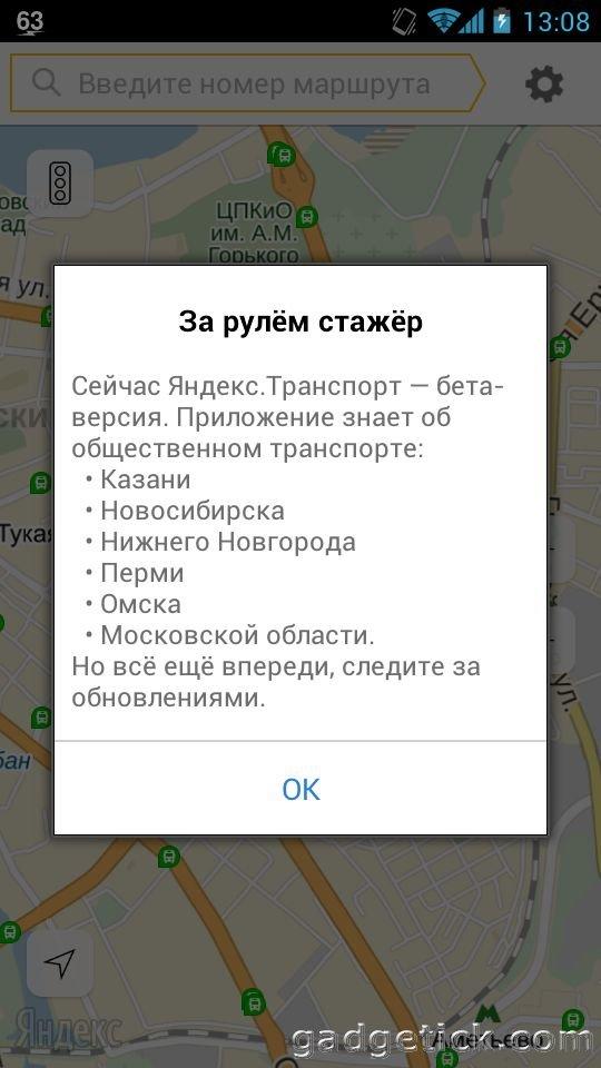 приложение яндекс транспорт для андроид - фото 9