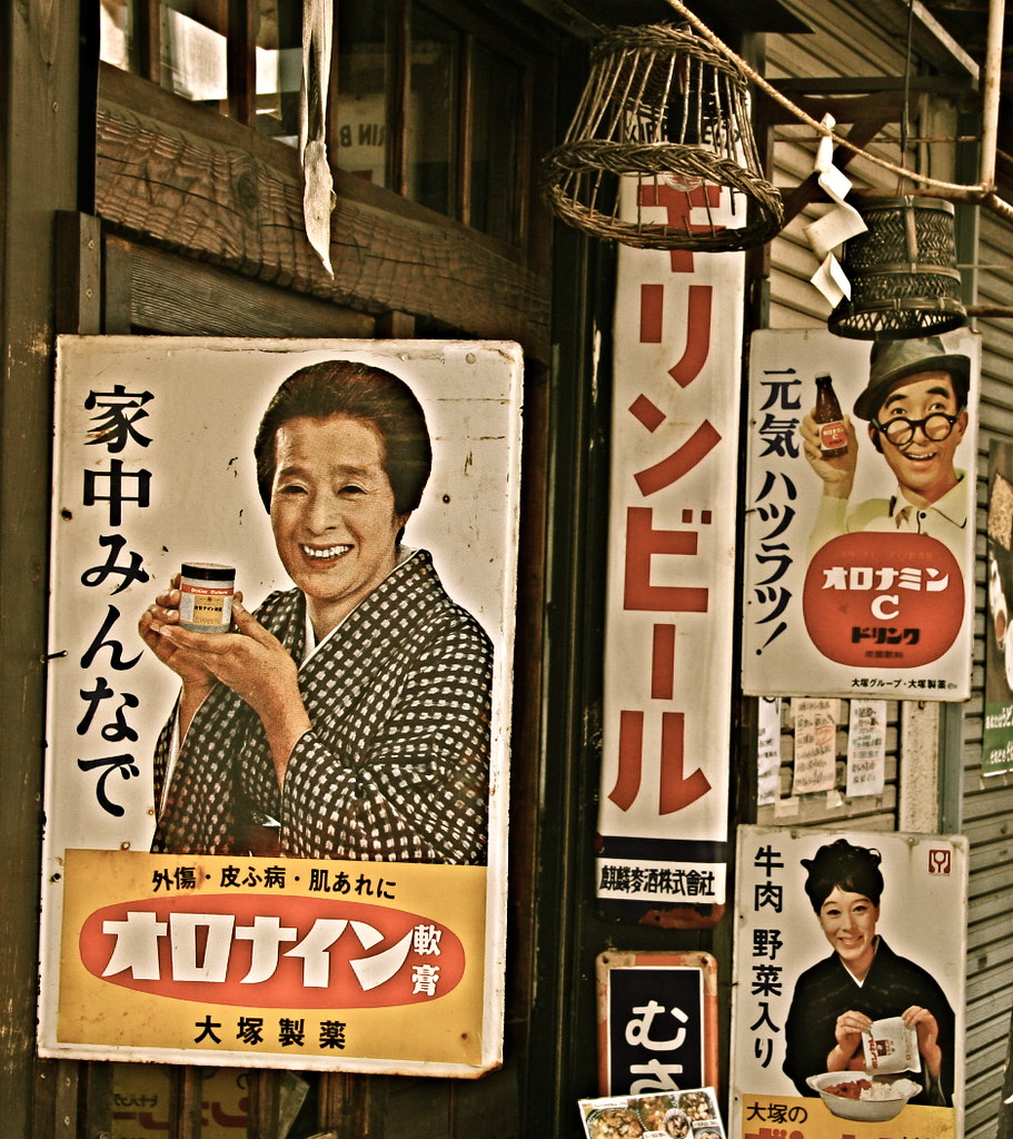 Old Japanese Advertising In Tokyo