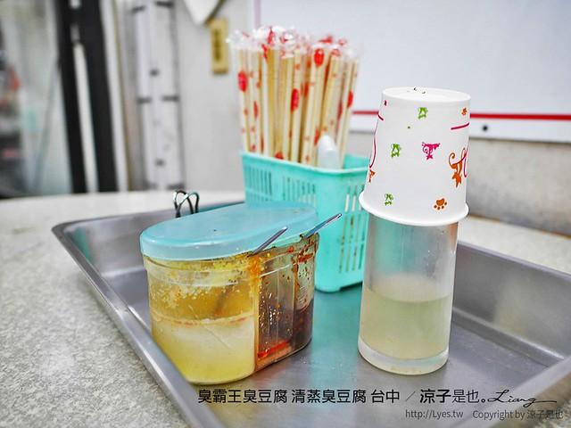 臭霸王臭豆腐 清蒸臭豆腐 台中 4