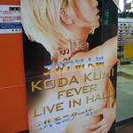 Pachinko with Koda Kumi