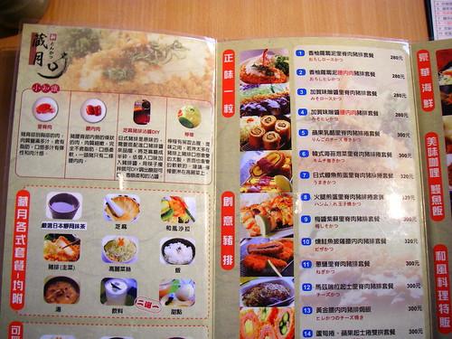 藏月日式豬排菜單
