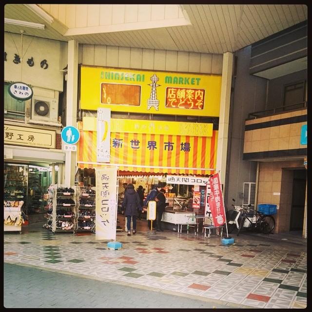 Photo:新世界人デビュー(うそ)。 By isinoid