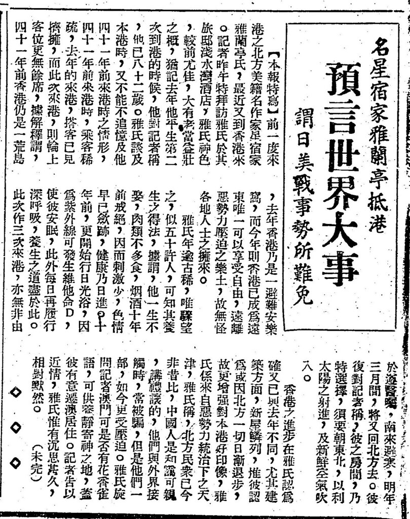 1941 11 24 prophecy   chan police   Flickr