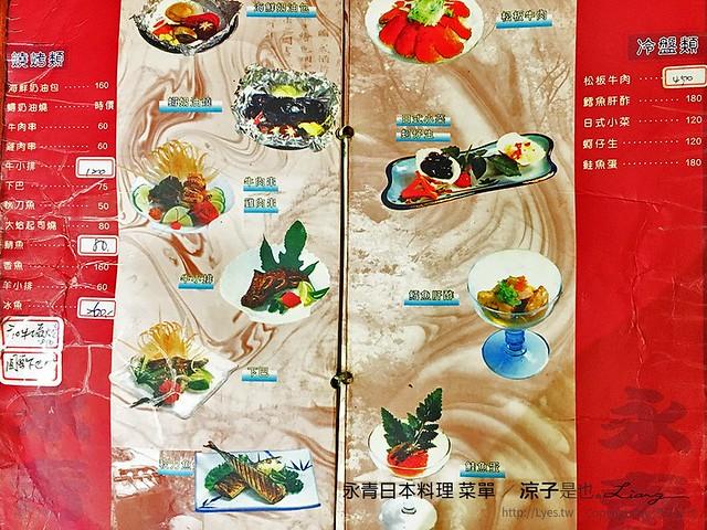 永青日本料理 菜單 2