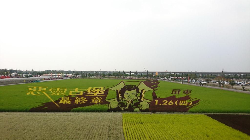 2017屏東農業博覽會 (6)
