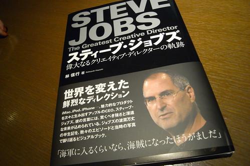 スティーブ・ジョブズ 偉大なるクリエイティブ・ディレクターの軌跡