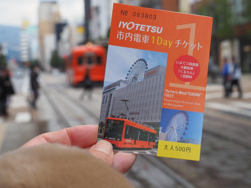 伊予鉄1Dayチケット