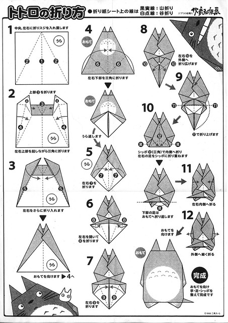 totoro-origami-instructions