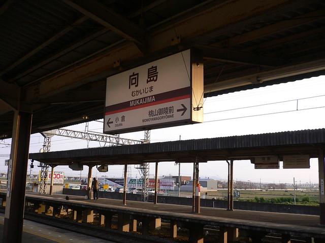 近鉄向島駅