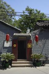 长安街之大六部口胡同:四合院餐馆
