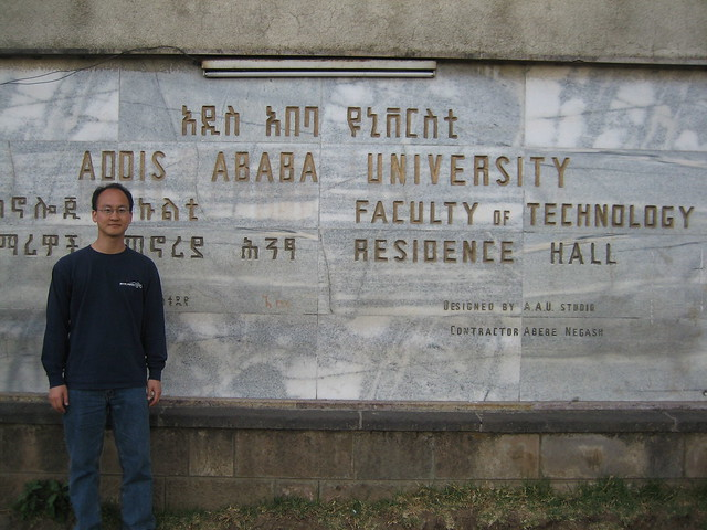 Header of Addis Ababa University