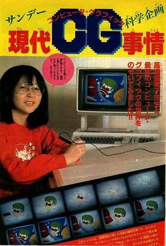 高橋留美子〔Rumiko Takahashi〕 1983 ver.