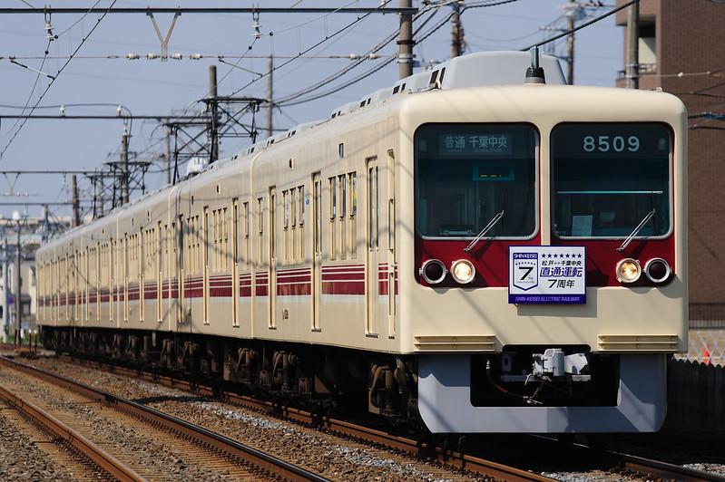 1239F 8510 Local Chiba-Chuo