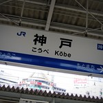 JR Kobe Station: Platform Sign
