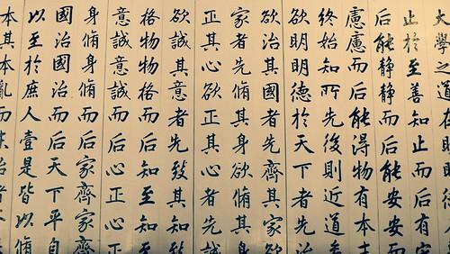 大學之道, in the Edification Hall of Tainan's Confucian Temple.