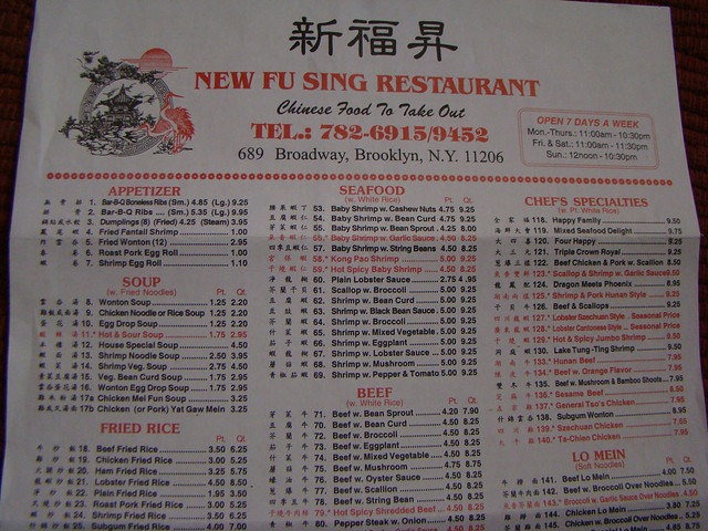 NEW FU SING Restaurant, 689 Broadway, Brooklyn, NY-Menu-1 | Flickr ...