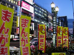 Japan 日本 2003