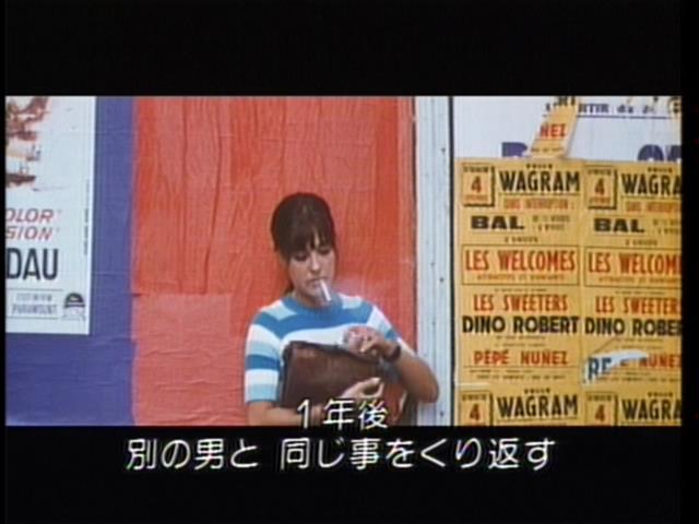 1年後 別の男と 同じ事をくり返す。ジャン・リュック=ゴダール『彼女について私が知っている二、三の事柄』(Jean-Luc Godard, 2 ou 3 choses que je sais d'elle) (c) 1967 - ARGOS FILMS - ANOUCHKA FILMS - LES FILMS DU CAROSEE - PARC FILM.