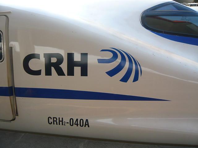 China Railway High-Speed Train