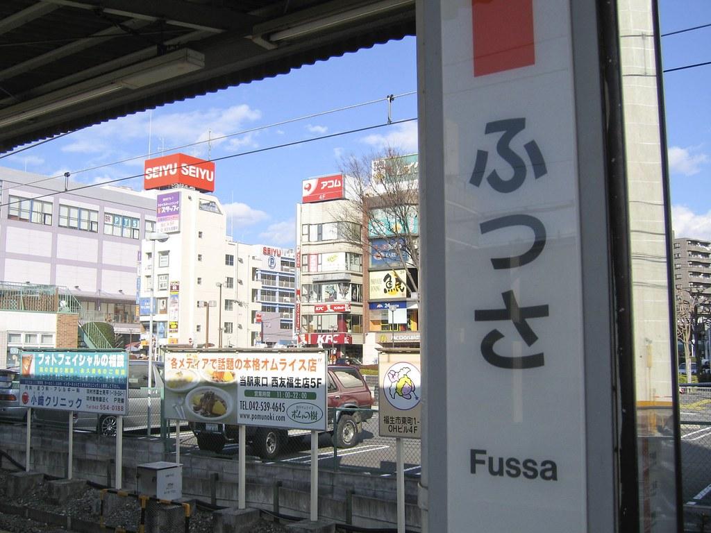 Fussa Station