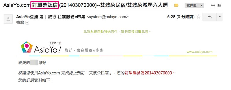 民宿訂房 AsiaYo.com