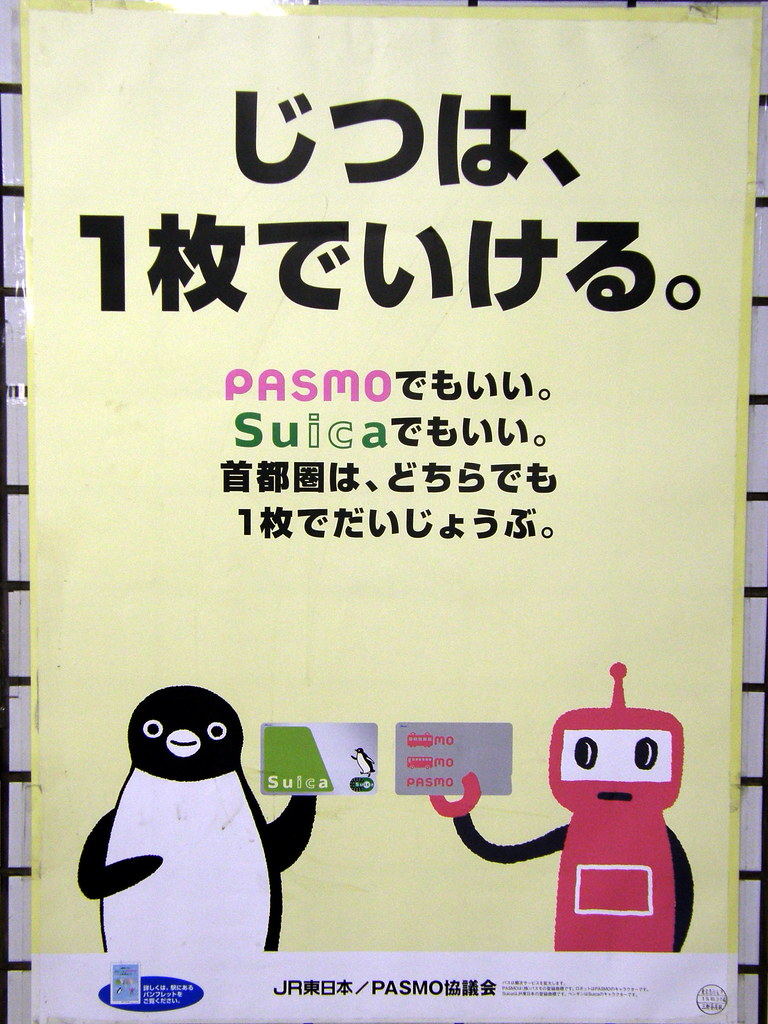 #1742 Suica and Pasmo are interchangeable
