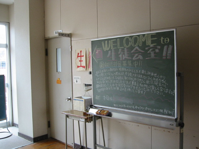 Photo:Welcome to Student Council By keyaki