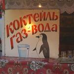 Penguin Cocktail - Osh, Kyrgyzstan