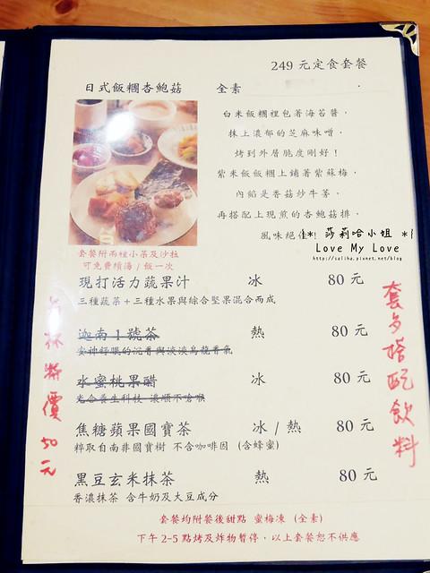 新店大坪林站附近素食餐廳原粹蔬食作 (9)
