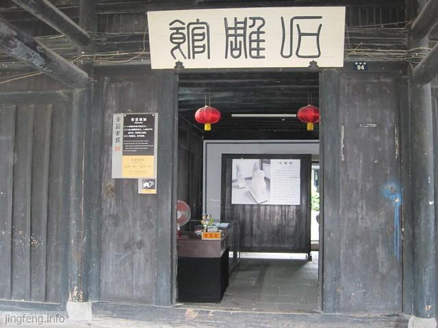 安昌古镇 石雕馆 (55)