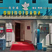 Japanese traditional cabaret club - Shiroibara since 1931