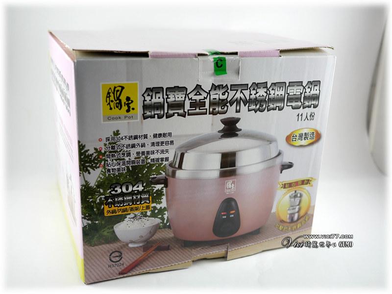 0214鍋寶電鍋003