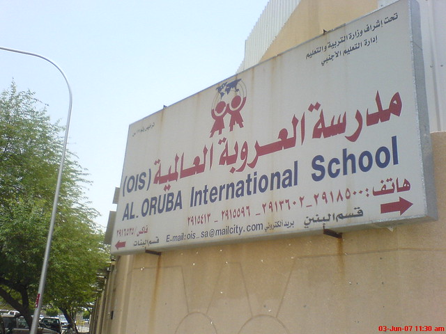 Saudi Arabian International School Riyadh http://www.flickr.com/photos/26266662@N02/2472275428/