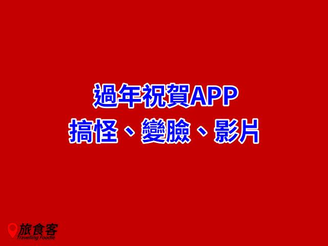 過年祝賀APP