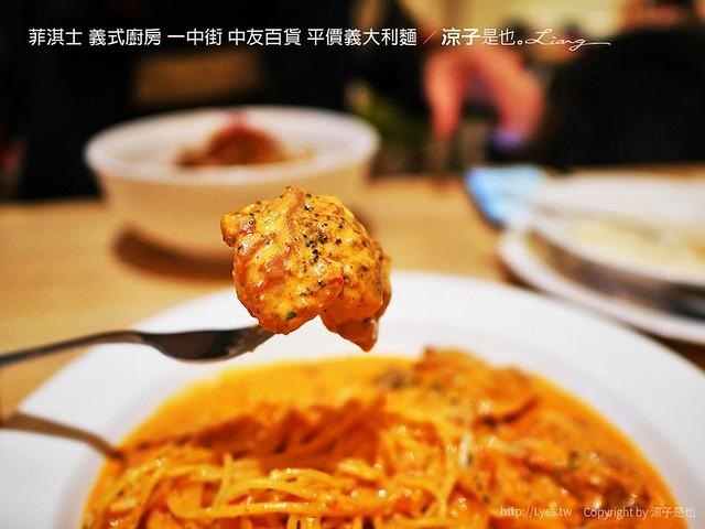 菲淇士 義式廚房 一中街 中友百貨 平價義大利麵 10