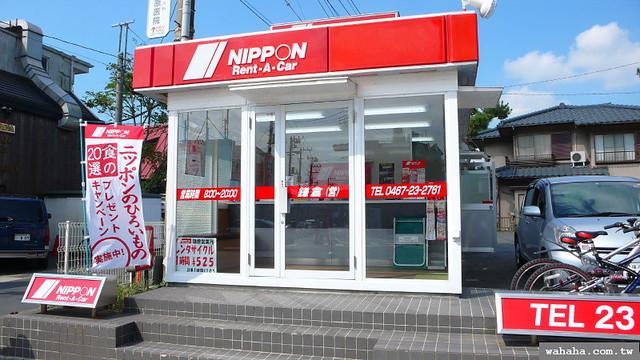 Nippon Rent-a-car @ 鎌倉