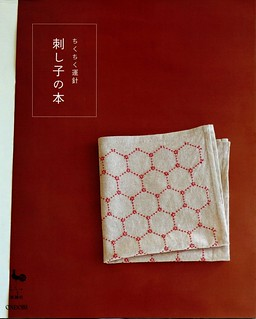Sashiko Book - Out of Print - Ondori