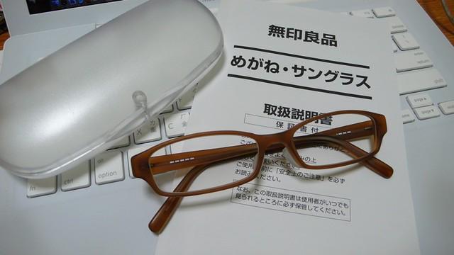 無印良品配眼鏡