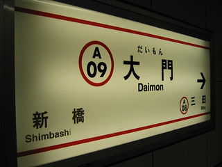 Daimon Station: Platform Sign | by jpellgen (@1179_jp)