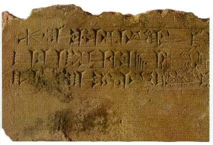 O Tijolo de Nabucodonosor