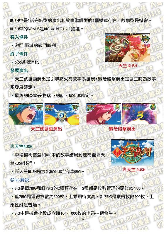 S0185激鬥!西遊記中文版攻略_Page_07