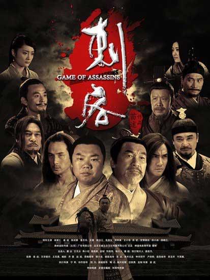 Phim Hành Thích Ngụy Vương