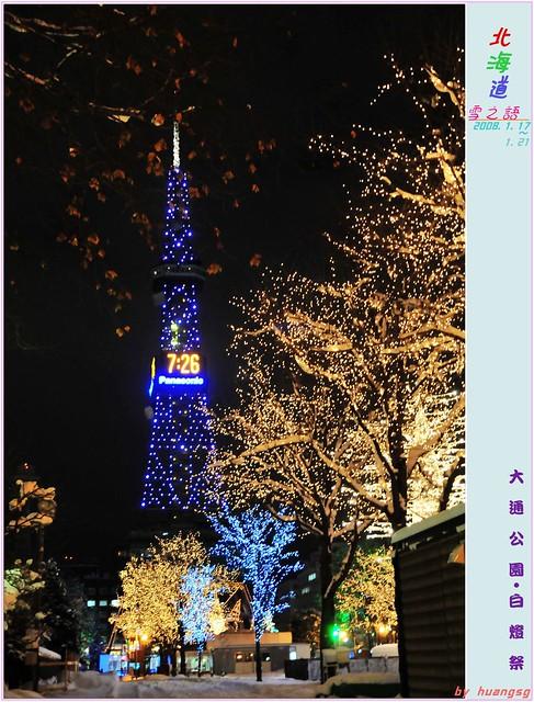 后方是札幌电视塔,下个月就是札幌雪祭的地点sapporo