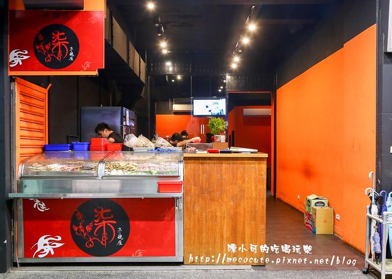 柒串燒屋,美食,輔大店 @陳小可的吃喝玩樂