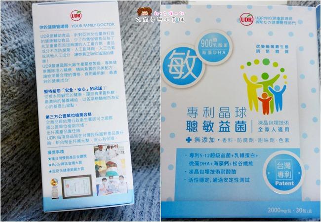 UDR專利晶球聰敏益菌 (2).jpg