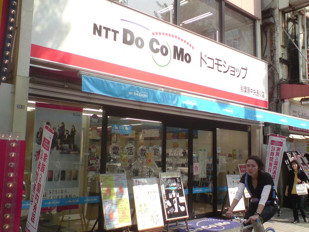 NTT DoCoMo shop