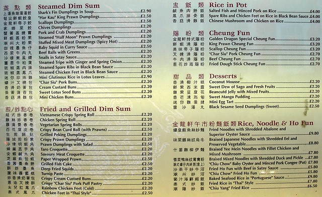 dim sum menu at golden dragon chinatown london w1. Black Bedroom Furniture Sets. Home Design Ideas