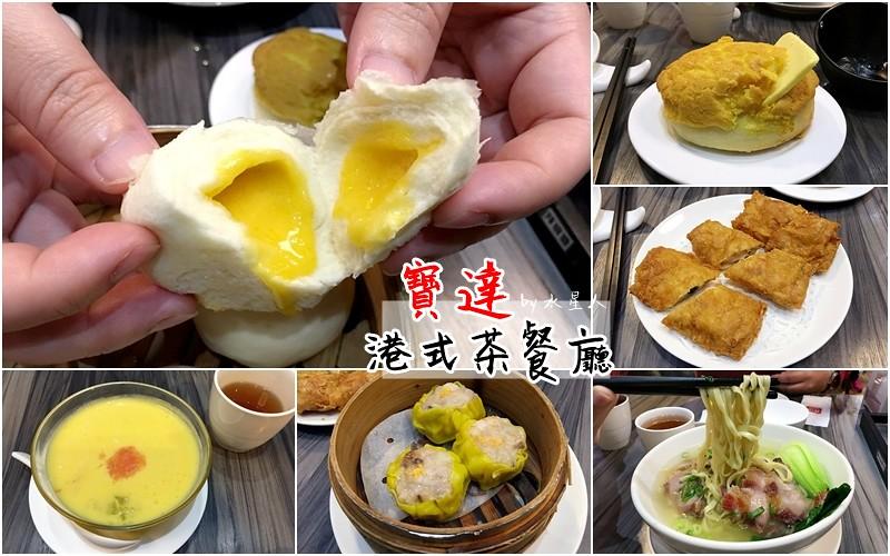 32737522822 0448c26cd4 b - 寶達港式茶餐廳│由香港師傅掌廚,最推會爆漿的黃金流沙包、冰熱鹹甜的冰火菠蘿包
