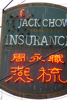 Jack Chow Insurance Sign - Vancouver, BC